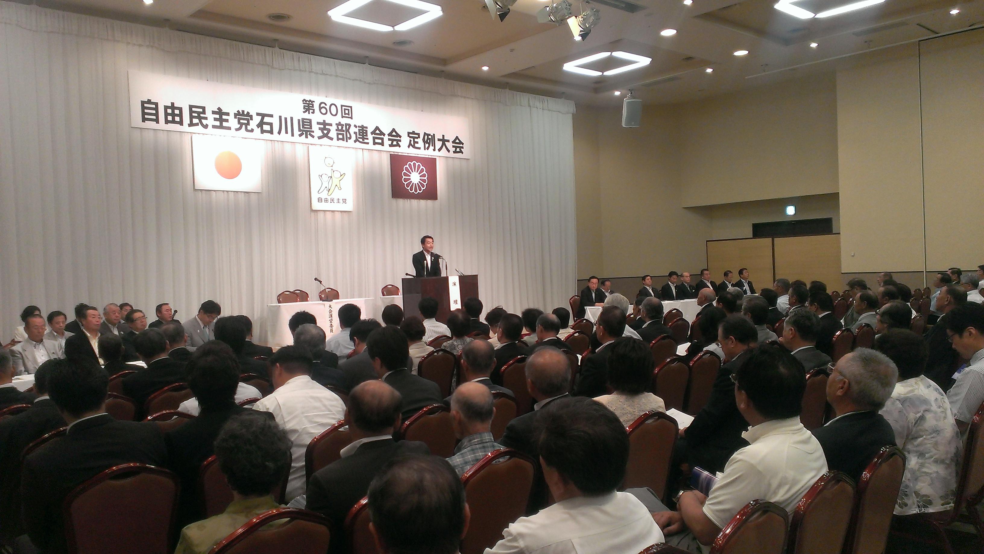 H25.8.10自由民主党石川県支部連合会定例大会