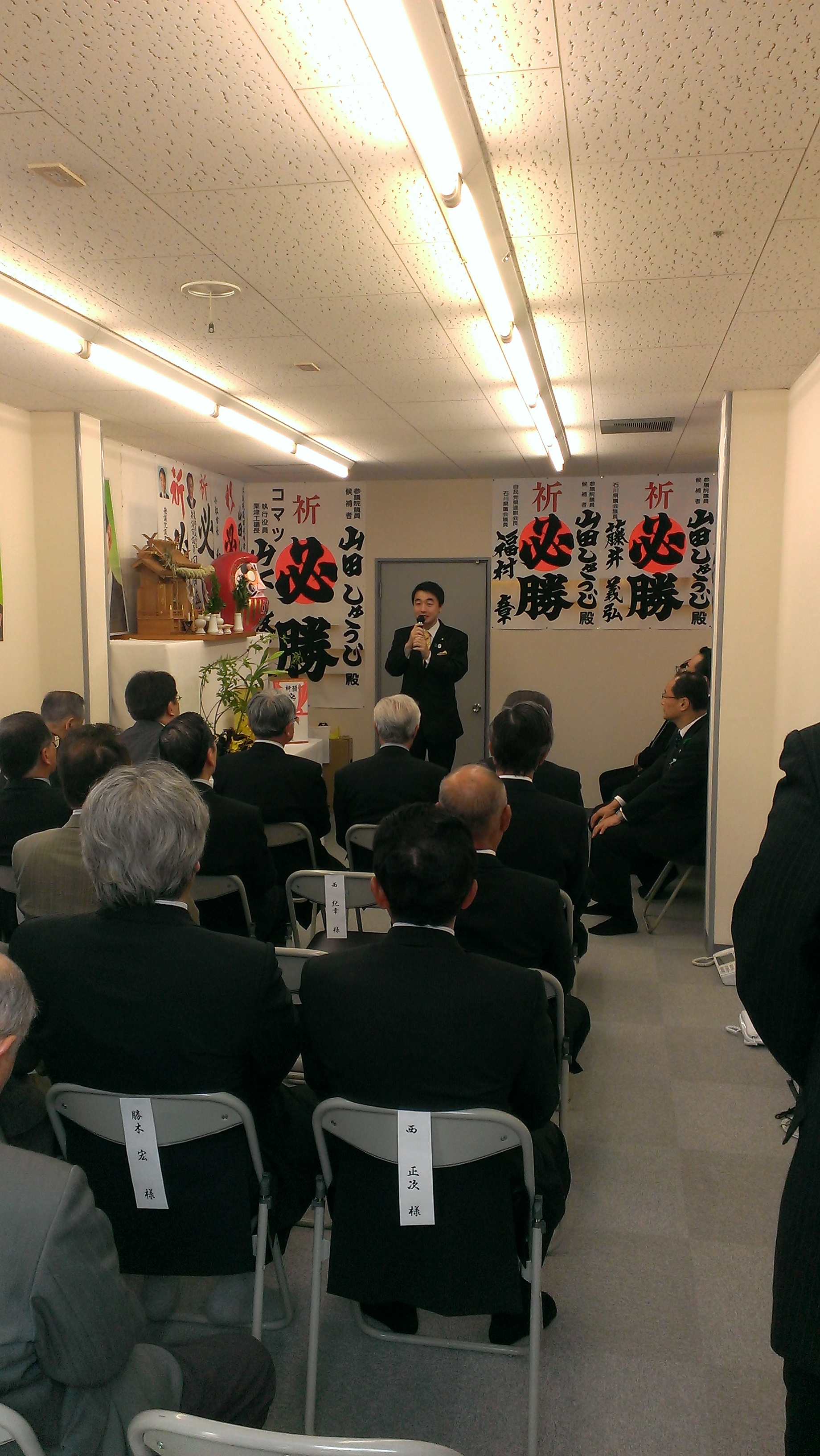 20130518山田しゅうじ小松市事務所開き