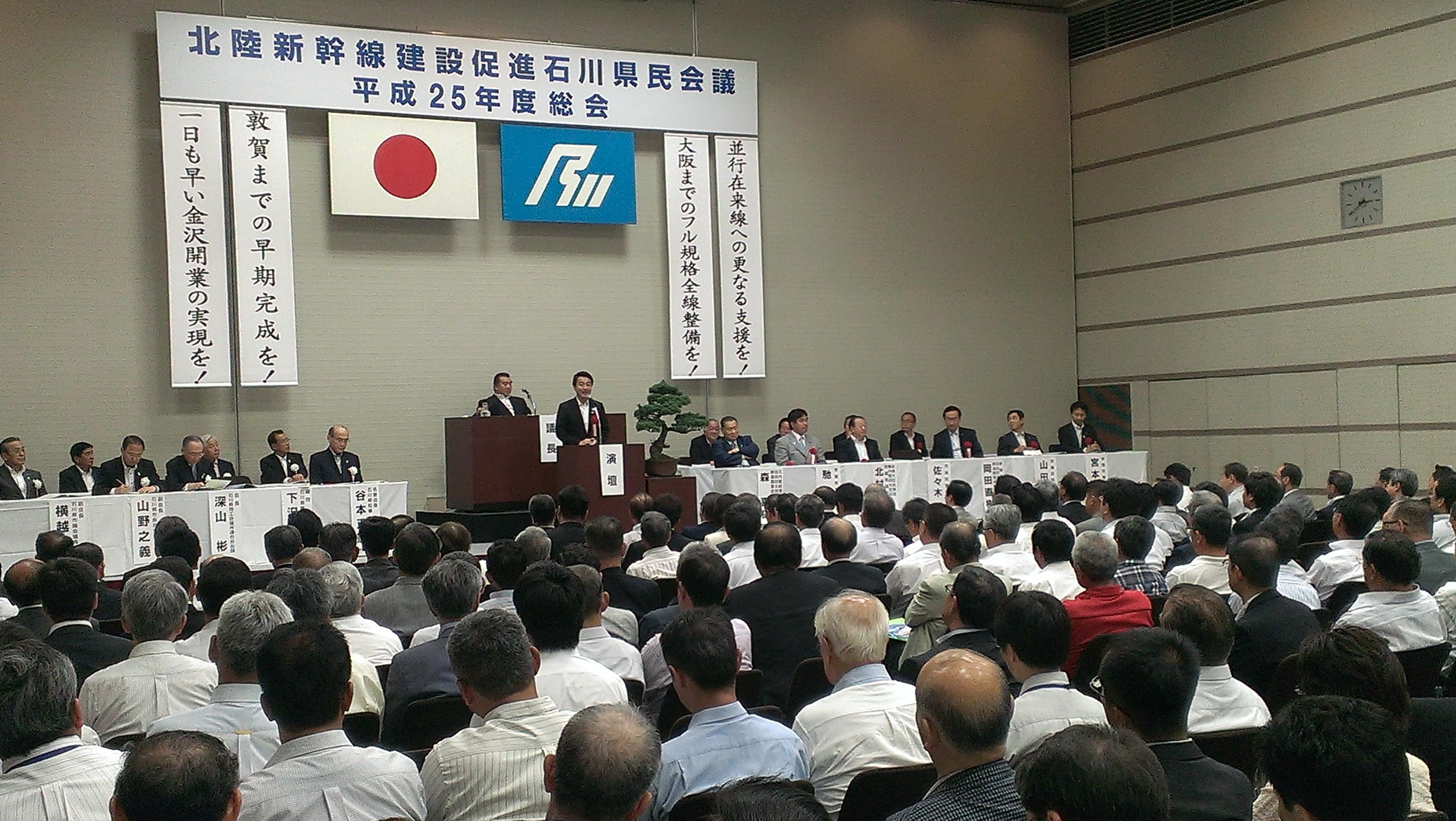 H25.8.10北陸新幹線建設促進石川県民会議
