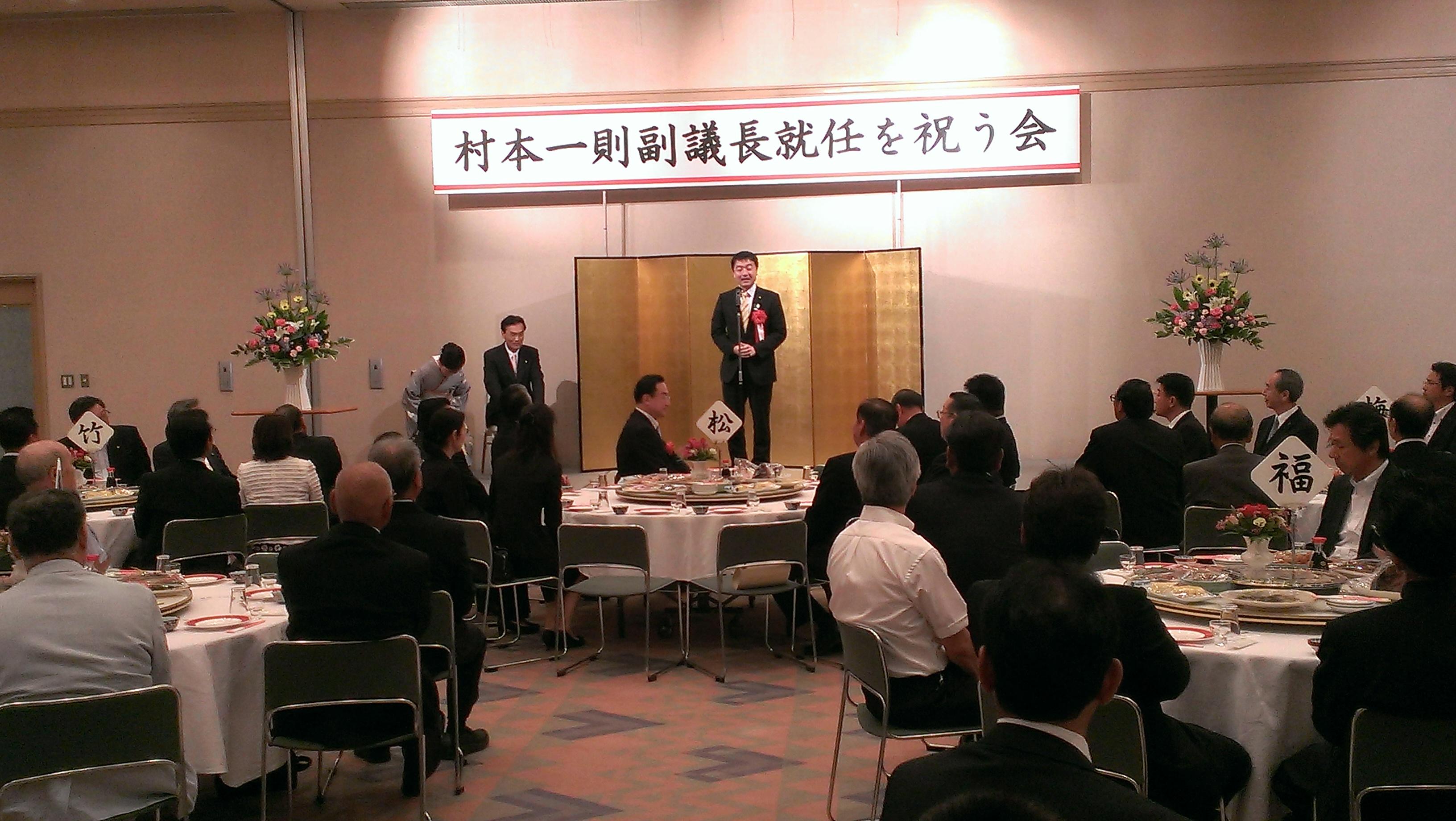 20130715村本一則副議長就任を祝う会