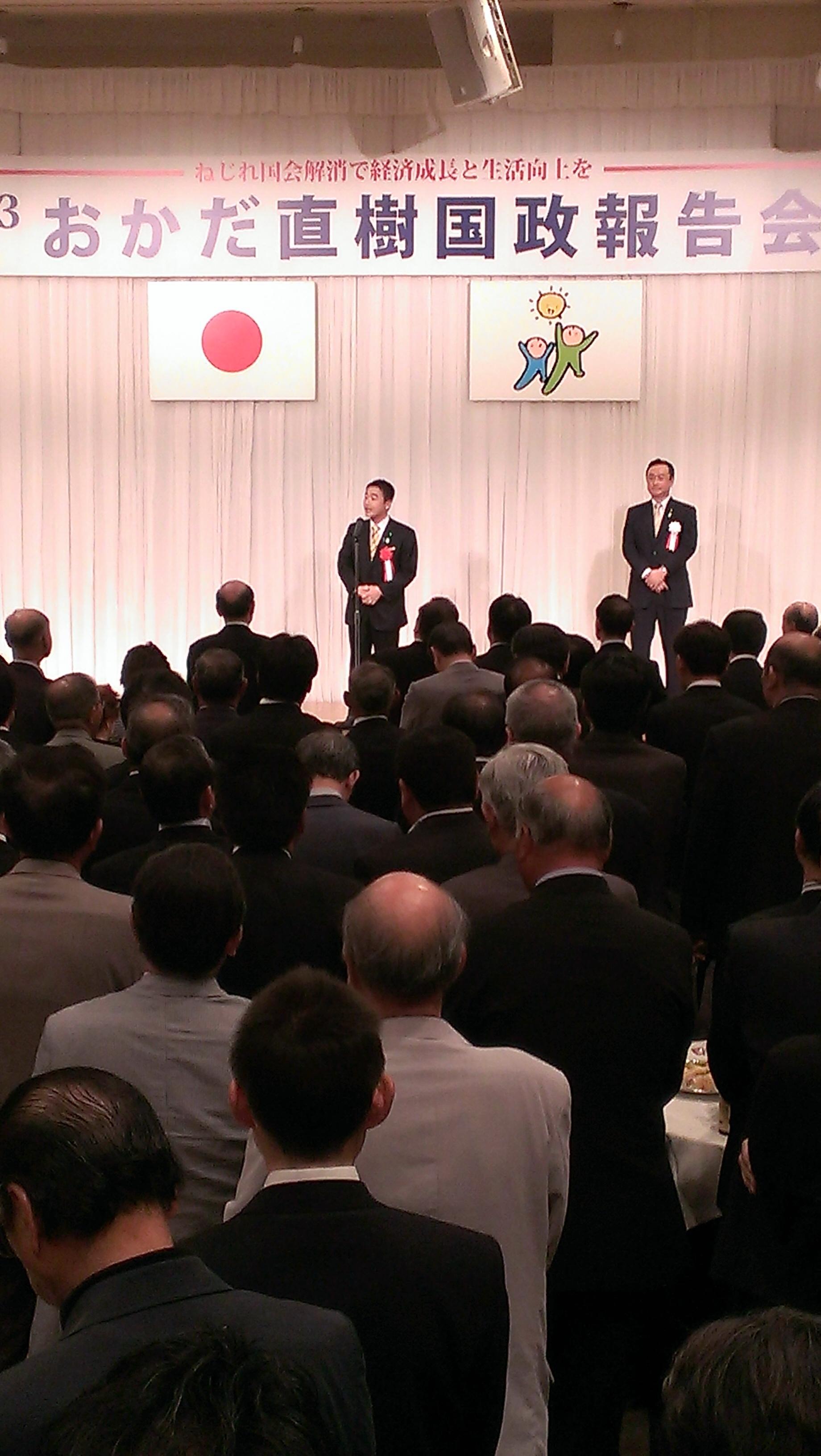 20130518岡田なおき国政報告会
