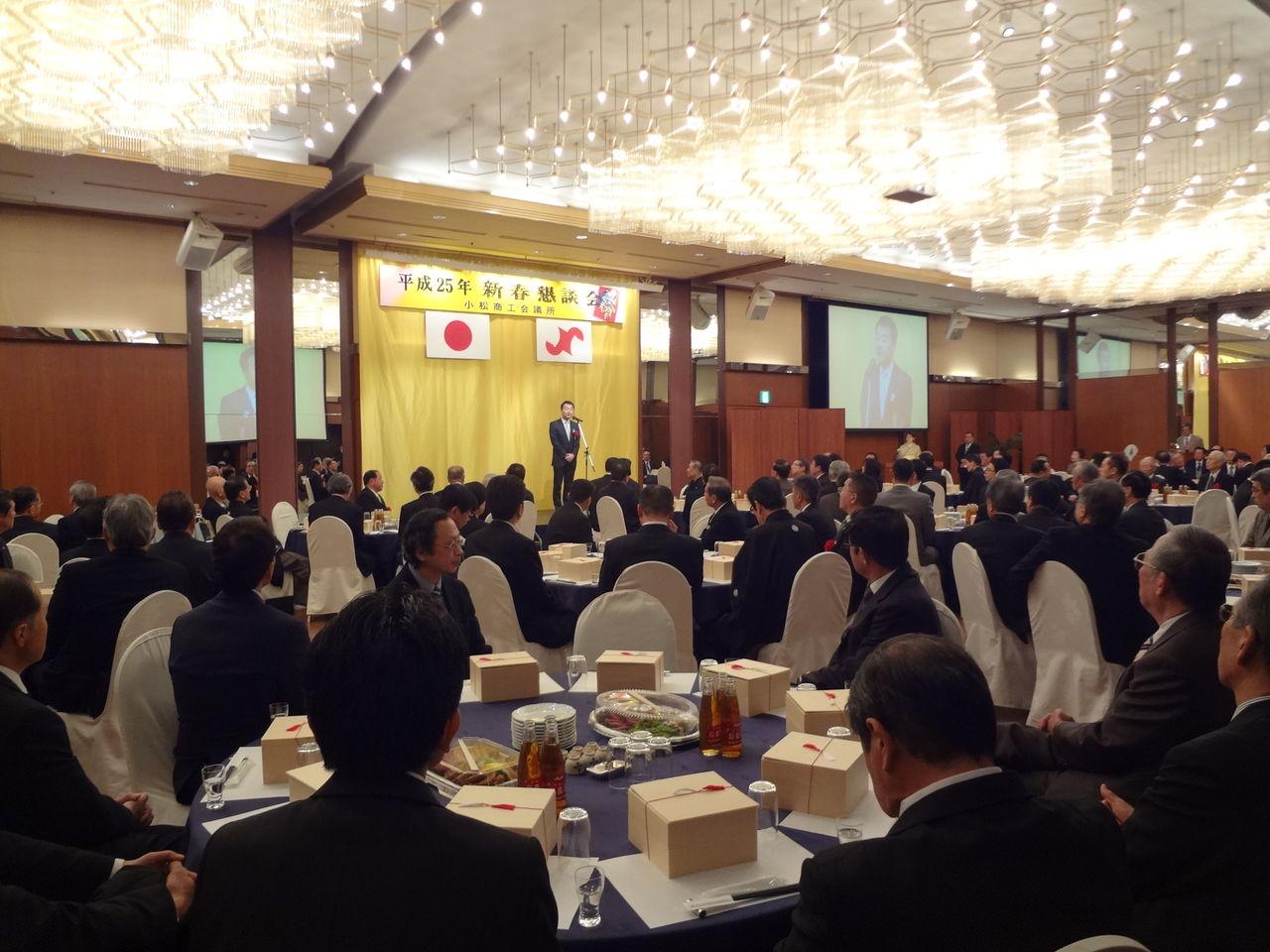 2013:01:04:2147小松商工会議所新春懇談会