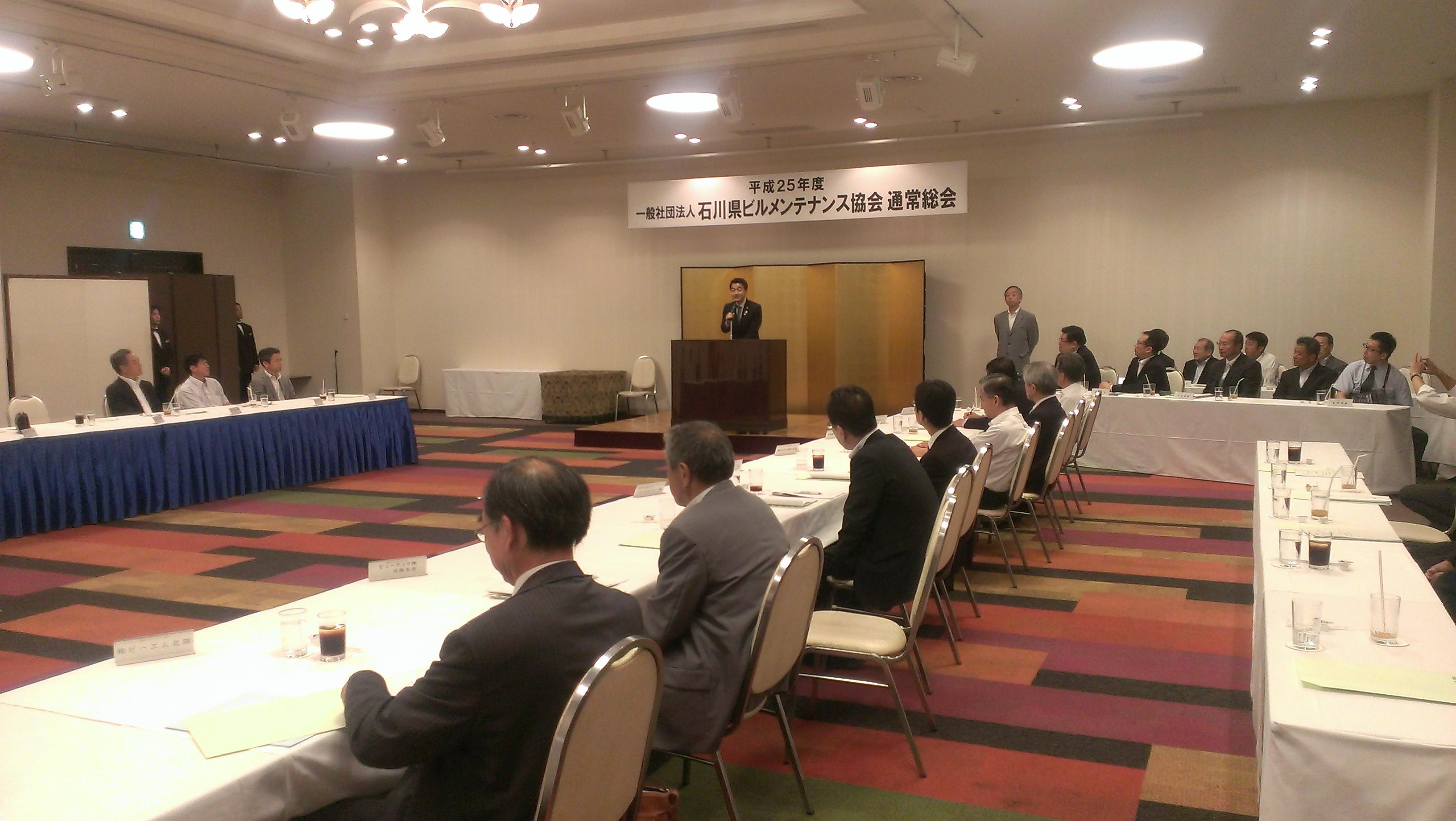 20130712石川県ビルメンテナンス協会総会