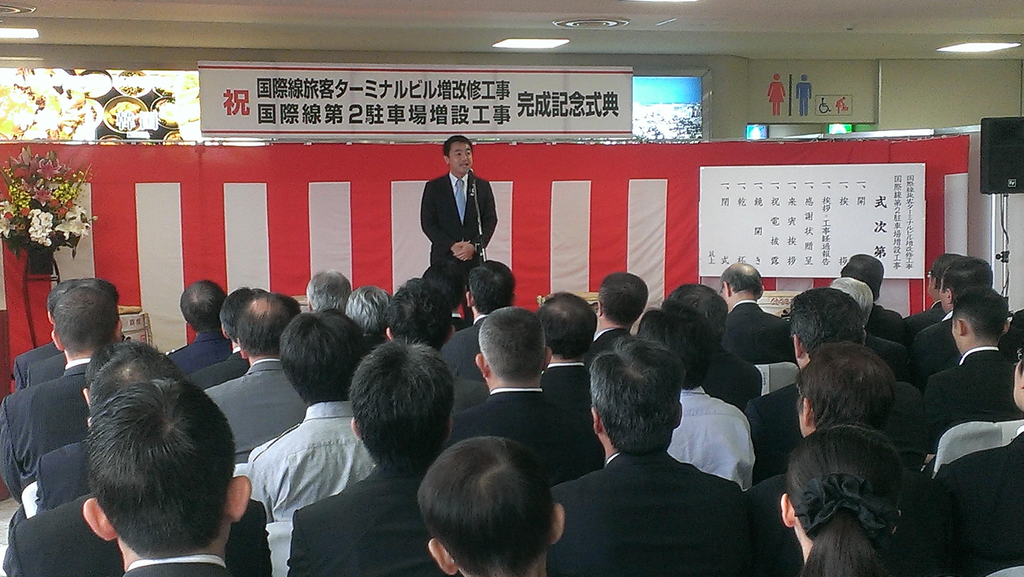 H25.9.8小松空港国際線旅客ターミナルビル増改修工事等完成記念式典