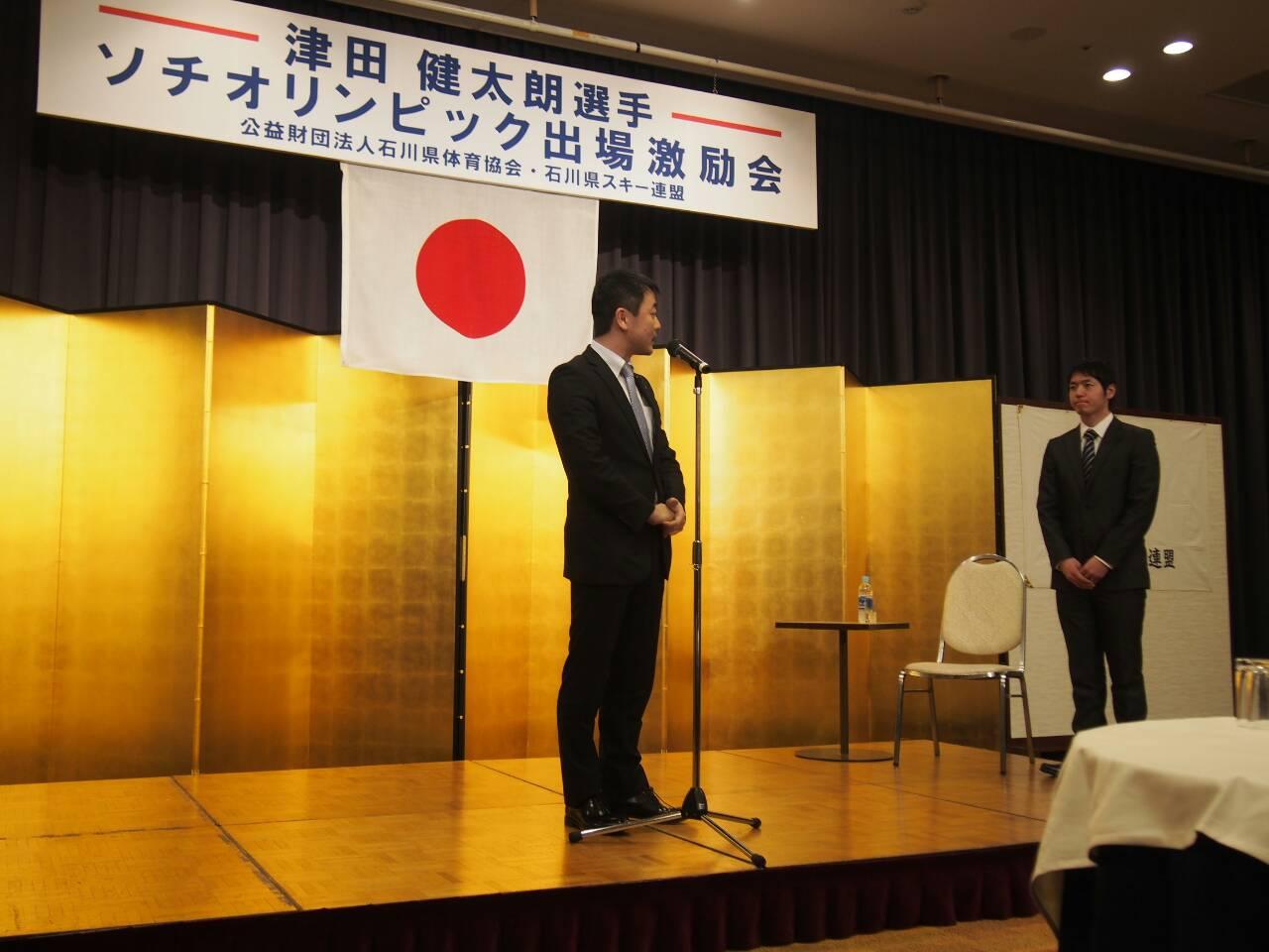 2014:01:24:1007石川から「金」を 津田選手ソチ五輪出場おめでとうございます