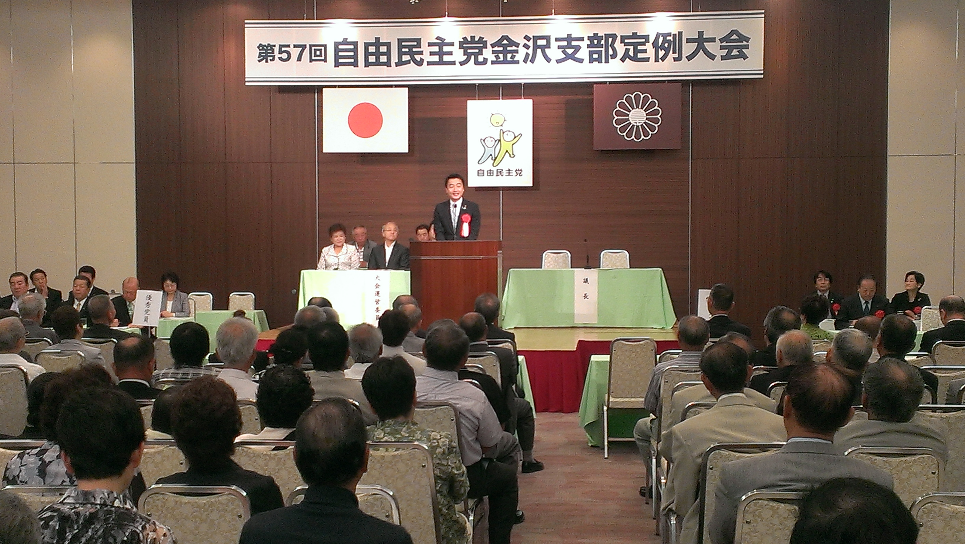 H25.9.14自民党金沢支部定例大会