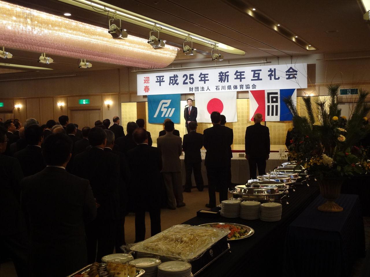 2013:01:05:2253石川県体育協会互礼会