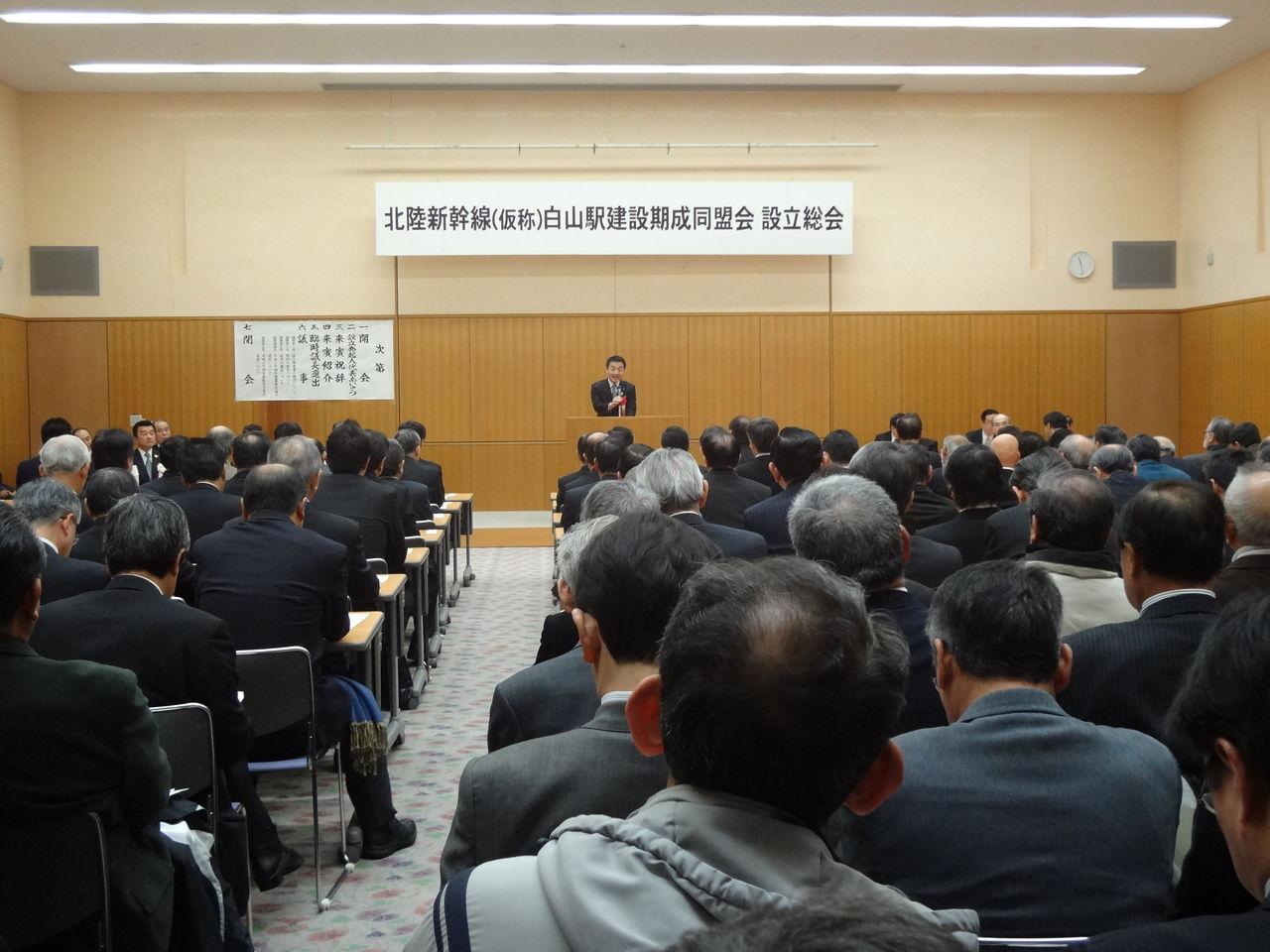 2013:02:11:2154新幹線白山駅建設期成同盟