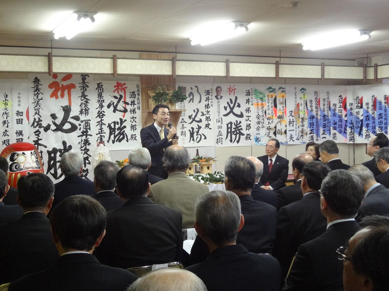 2013:01:13:2247酒井悌次郎氏後援会事務所開き