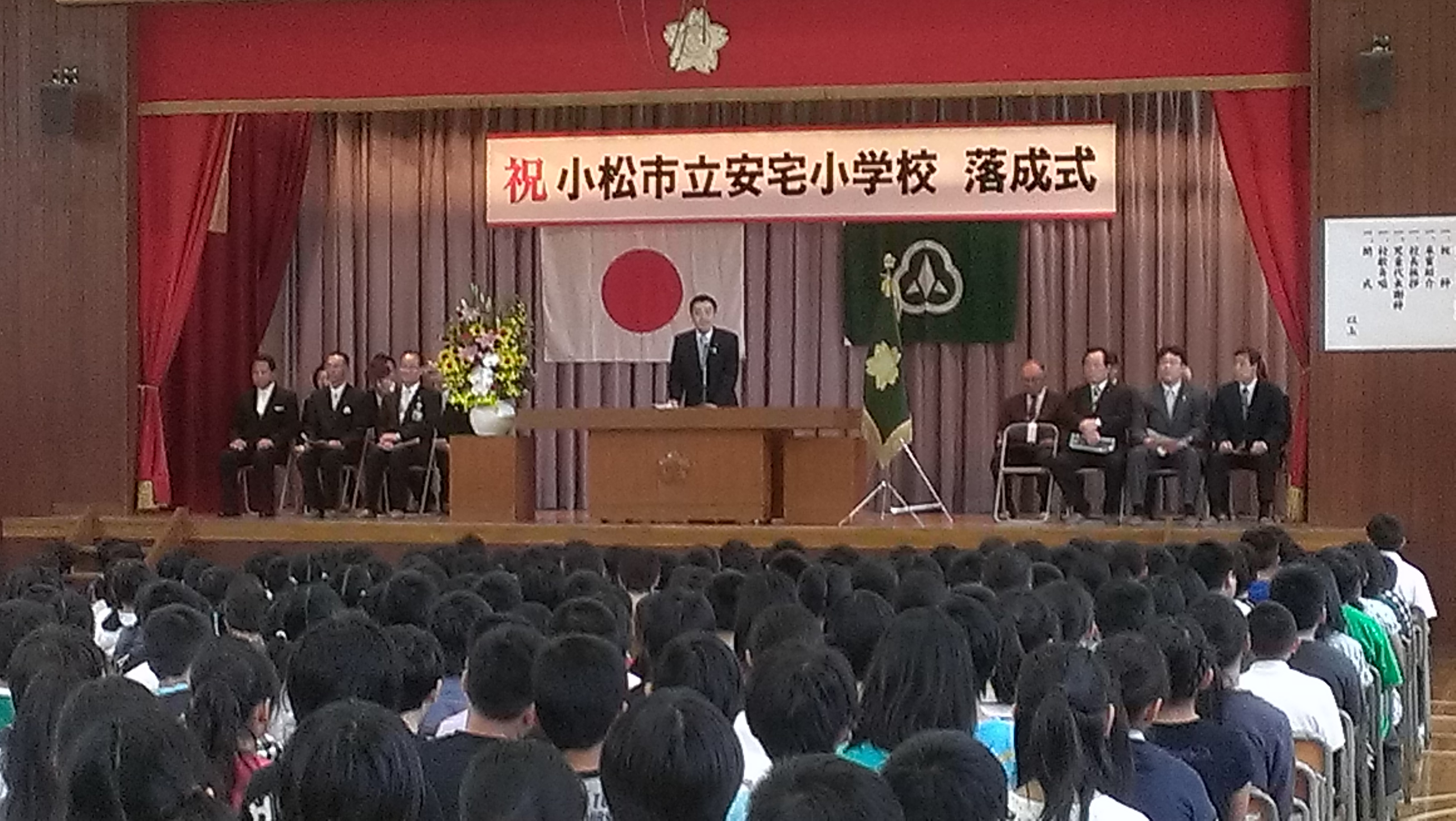 20130525安宅中学校落成式