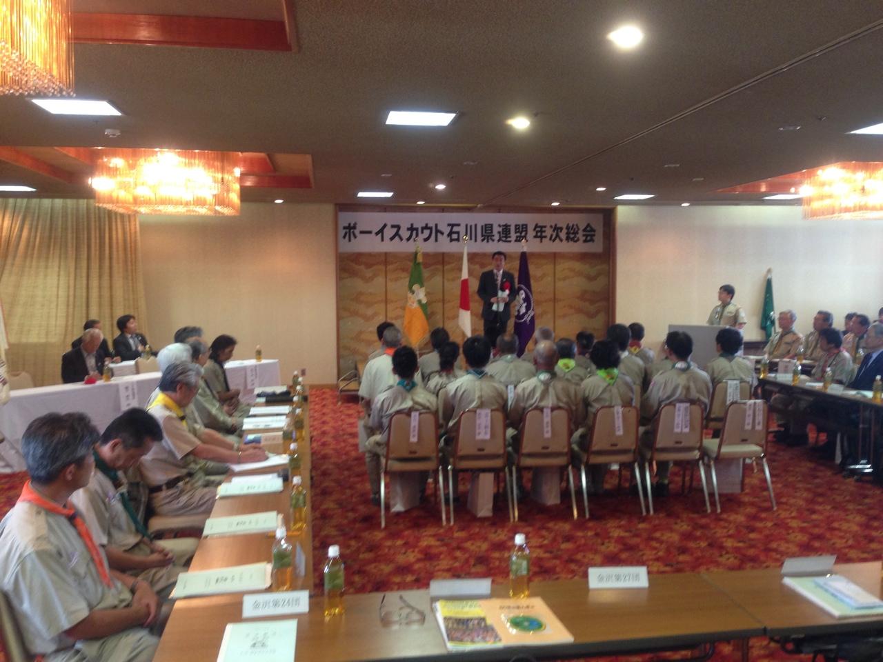 20130602ボーイスカウト石川県連盟年次総会