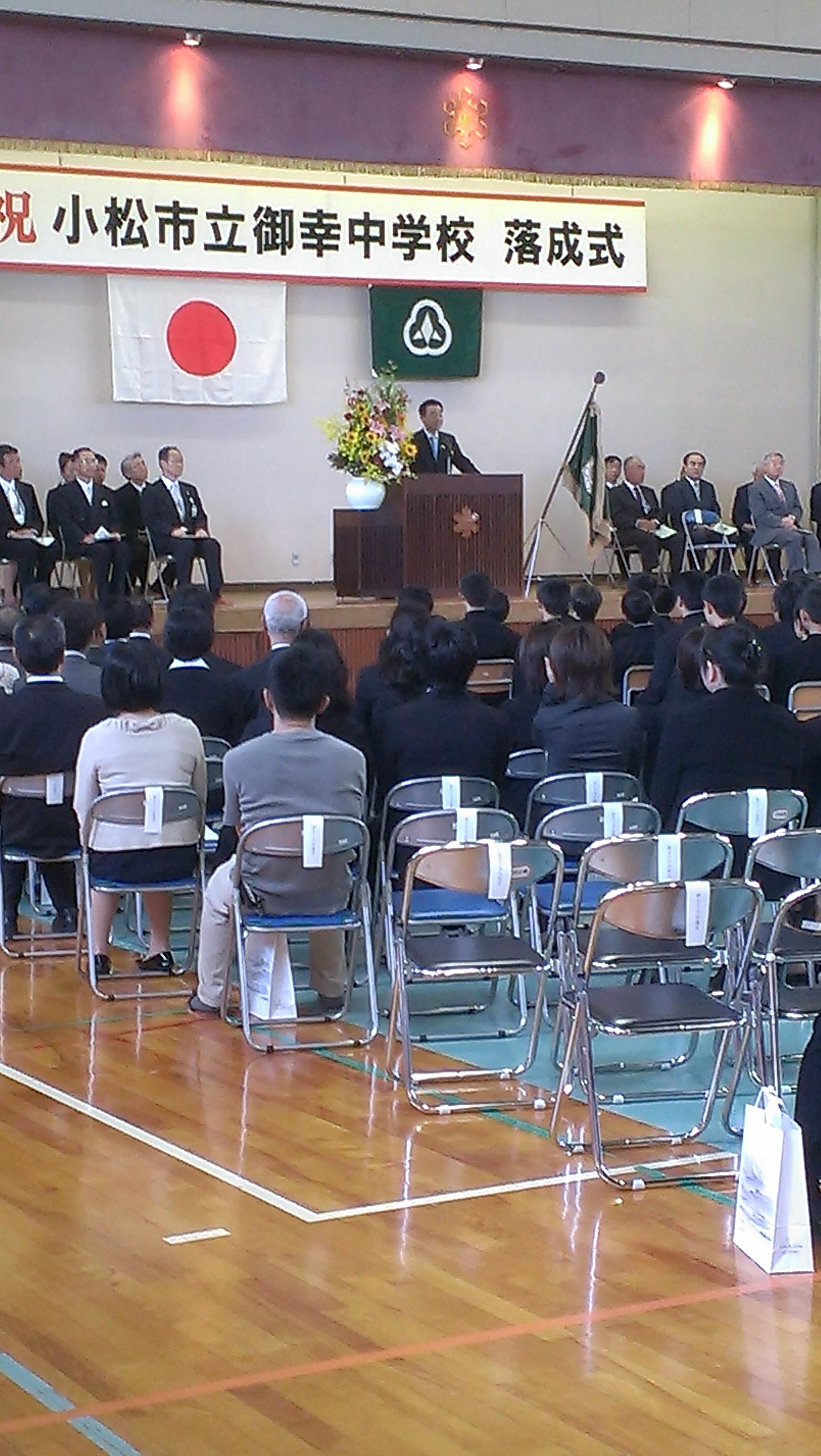 20130525御幸中学校落成式