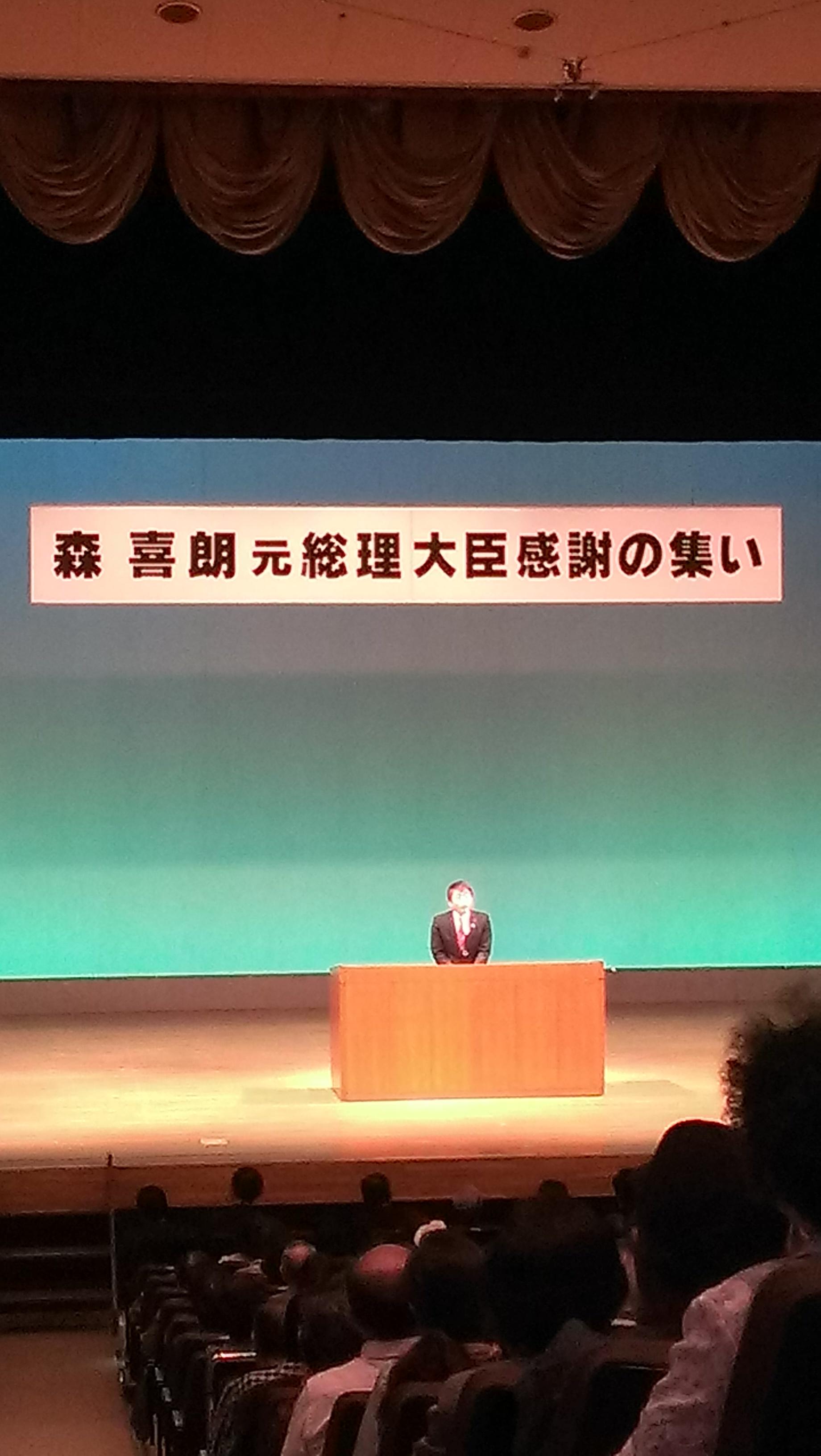 H25.9.22森喜朗元総理大臣感謝の集い 小松市