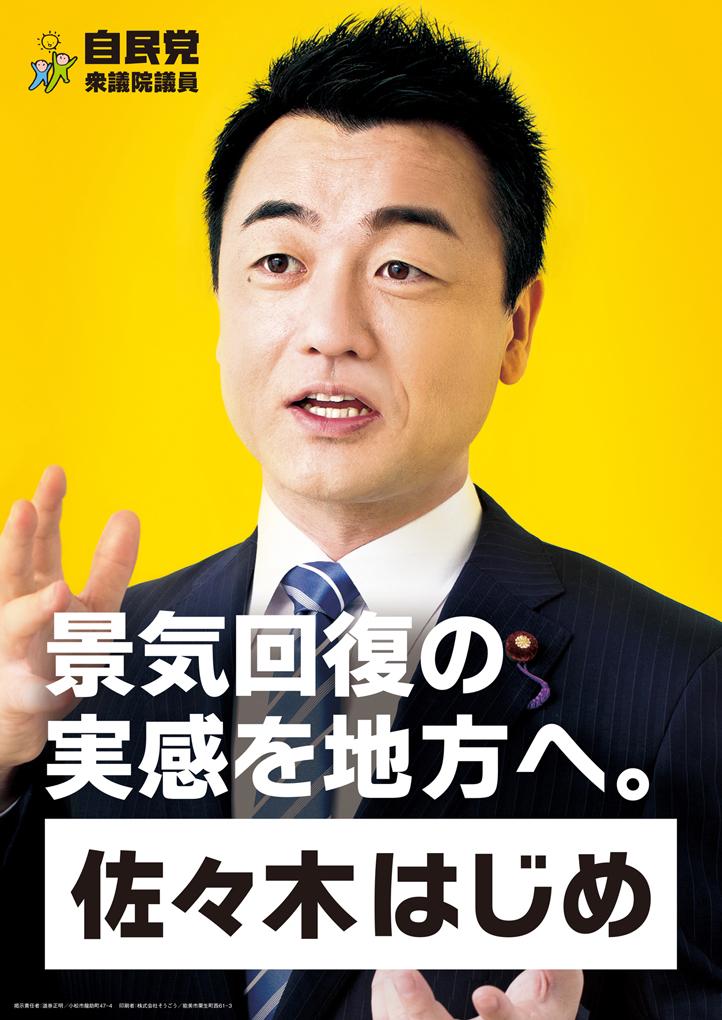 sasaki_poster_nyukou_ol