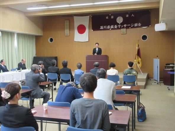 石川県鍼灸マッサージ師会表彰式