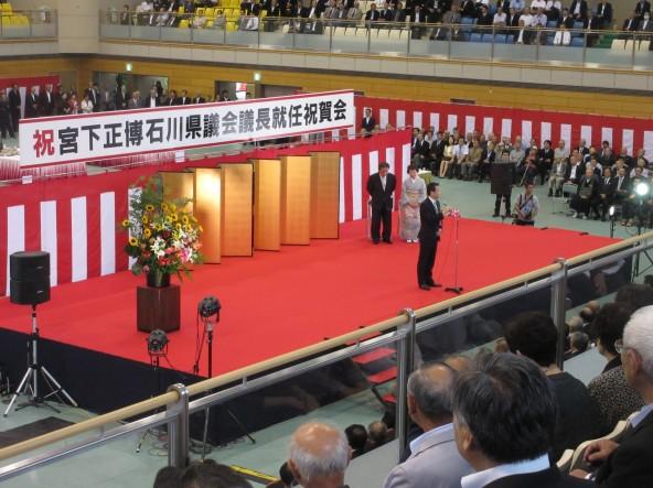 宮下正博石川県議会議長就任祝賀会