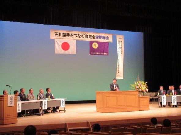 石川県手をつなぐ育成会 定期総会