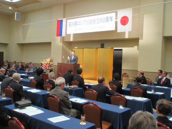 石川県ロシア協会創立60周年記念式典