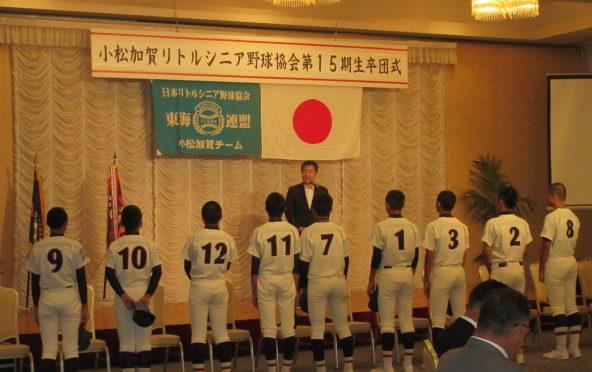 小松加賀リトルシニア卒団式