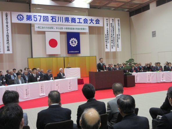 石川県商工会大会