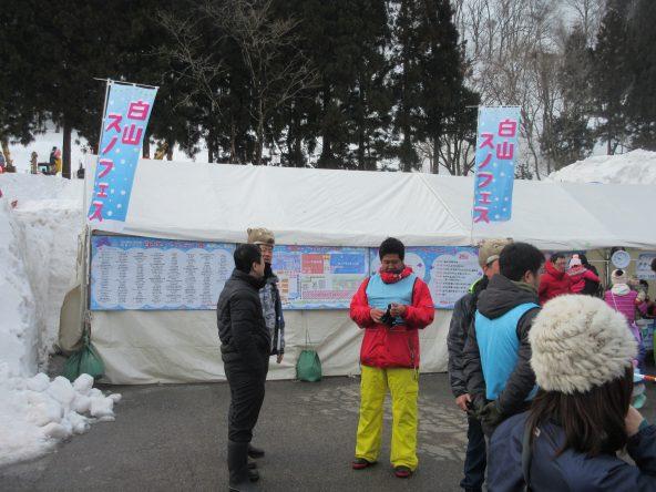 白山スノーフェスティバル2018