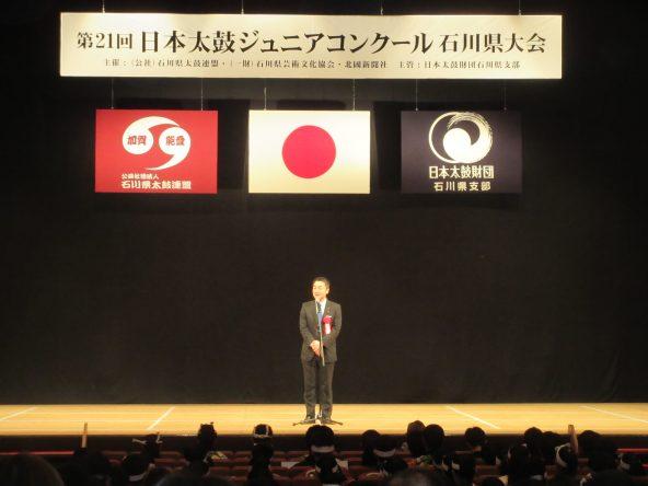 日本太鼓ジュニアコンクール石川県大会