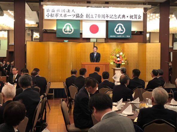 公益社団法人小松市スポーツ協会創立70周年記念式典