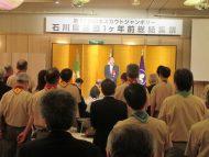 日本スカウトジャンボリー前年度総結集祭(ボーイスカウト石川県連盟)