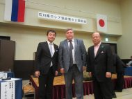 石川県ロシア協会総会