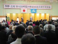 作野広昭第100代石川県議会議長就任祝賀会