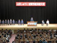 山田しゅうじ加賀市総決起大会